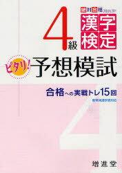 【新品】【本】漢字検定4級ピタリ予想模試 合格への実戦トレ15回 絶対合格プロジェクト/編著