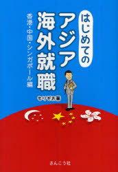 【新品】【本】はじめてのアジア海外就職 香港・中国・シンガポール編 もりぞお/著