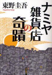 中古  古本 ナミヤ雑貨店の奇蹟KADOKAWA東野圭吾 文芸日本文学文学男性作家