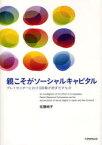 【新品】【本】親こそがソーシャルキャピタル プレイセンターにおける協働が紡ぎだすもの 佐藤純子/著
