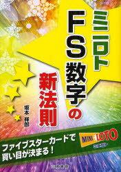 【新品】【本】ミニロトFS数字の新法則 ファイブスターカードで買い目が決まる! 坂本祥郎/著