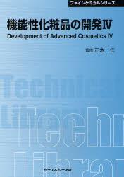 機能性化粧品の開発 4 普及版 正木仁/監修