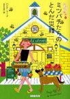 【新品】【本】ミツバチたちのとんだ災難 ハンナ・リード/著 立石光子/訳