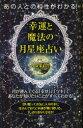 【新品】【本】あの人との相性がわかる!幸運と魔法の月星座占い 月が運んでくる「幸せ」と「ツキ」であなたが知りたいことがすべてわかる! 小泉茉莉花/著