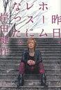 【新品】【本】昨日、ホームレスになった。 岸田健作/著