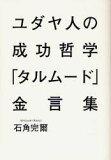 【新品】ユダヤ人の成功哲学「タルムード」金言集 集英社 石角完爾/著