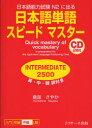 【新品】【本】日本語単語スピードマスターINTERMEDIATE2500 日本語能力試験N2に出る 英・中・韓訳付き 倉品さやか/著