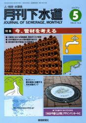 【新品】【本】月刊下水道 2012 5月号