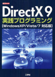 【新品】【本】DirectX 9実践プログラミング I O編集部/編集