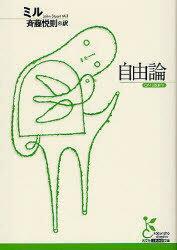 【新品】【本】自由論 ミル/著 斉藤悦則/訳