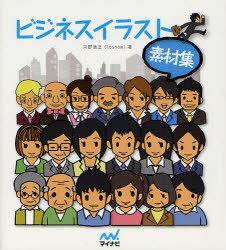 【新品】【本】ビジネスイラスト素材集 河野浩之(16snow)/著