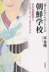 【新品】【本】「語られないもの」としての朝鮮学校 在日民族教育とアイデンティティ・ポリティクス 宋基燦/著