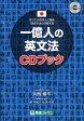 【新品】【本】一億人の英文法CDブック すべての日本人に贈る−「話すため」の英文法 大西泰斗/著 ポール・マクベイ/著