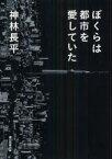 【新品】【本】ぼくらは都市を愛していた 神林長平/著