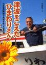 【新品】【本】津波をこえたひまわりさん 小さな連絡船で大島を救った菅原進 今関信子/文