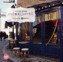 【新品】【本】【2500円以上購入で送料無料】パリと雑貨とクラシカル 大人可愛い素材集 ingectar‐e/CG&ARTWORKS