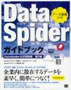 【新品】【本】DataSpiderガイドブック DataSp