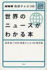 【新品】【本】世界のニュースがわかる本 NHK地球テレビ100 岩本裕/著 NHK地球テレビ100制作班/著