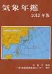 気象年鑑 2012年版 気象業務支援センター/編集 気象庁/監修