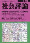 【新品】【本】社会評論 労働者階級のたたかう知性をつくる 170(2012夏) 職場・生産点が闘いの主戦場