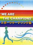 【新品】【本】WE ARE THE CHAMPIONS スポーツテーマソング集