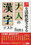 【新品】【本】脳を活性化させる大人の漢字テスト 川島隆太/監修