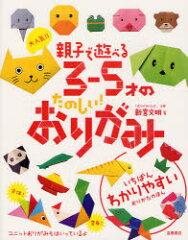 【新品】【本】大人気!!親子で遊べる3−5才のたのしい!おりがみ 新宮文明/著