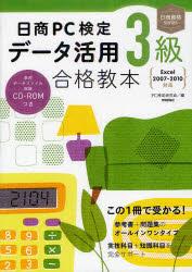 【新品】【本】日商PC検定データ活用3級合格教本 PC検定研究会/編