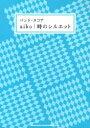 【新品】【本】楽譜 aiko 時のシルエット