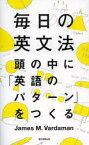 【新品】【本】毎日の英文法 頭の中に「英語のパターン」をつくる James M.Vardaman/著 安藤文人/著