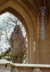 【新品】【本】パスカルの宗教哲学 『パンセ』における合理的信仰の分析 道躰滋穂子/著