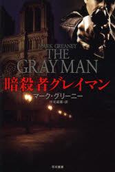 【新品】【本】暗殺者グレイマン マーク・グリーニー/著 伏見威蕃/訳