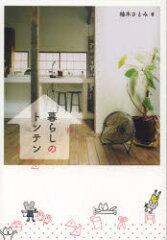 【新品】【本】暮らしのトンテン 柚木さとみ/著