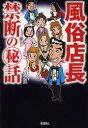 ドラマ楽天市場店で買える「【新品】【本】風俗店長禁断のマル秘話 八田友成/著」の画像です。価格は699円になります。