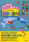 【新品】【本】小学4年生までに覚えたい世界の国々 中学受験準備 西川秀智/著