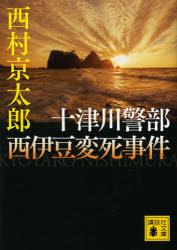 【新品】【本】十津川警部西伊豆変死事件 西村京太郎/〔著〕