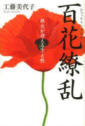 【新品】【本】百花繚乱 熟女が迎える生と性 工藤美代子/著