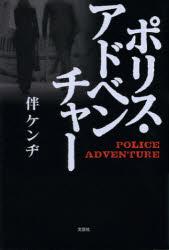 【新品】【本】ポリス・アドベンチャー