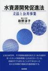 【新品】【本】水資源開発促進法 立法と公共事業 政野淳子/著