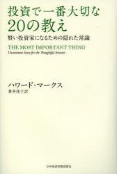 【新品】【本】投資で一番大切な20の教え 賢い投資家になるための隠れた常識 ハワード・マークス/著 貫井佳子/訳