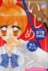 【新品】【本】いじめ 明日へのキズナ 五十嵐かおる/原案・絵 村上アンズ/文