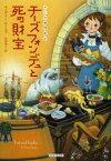 【新品】【本】チーズフォンデュと死の財宝 エイヴリー・エイムズ/著 赤尾秀子/訳