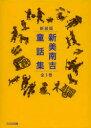 【新品】【本】新美南吉童話集 新装版 3巻セット 新美南吉/著