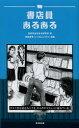 【新品】【本】書店員あるある 書店員あるある研究会/著 菊地秀規/漫画