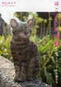 【新品】【本】ほころび時間 2 フェルトアートの小猫たち 中...