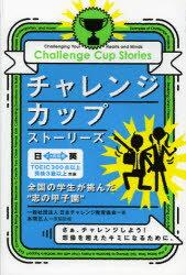 【新品】【本】チャレンジカップ・ストーリーズ 日本チャレンジ教育協会/著 本間正人/英語監修