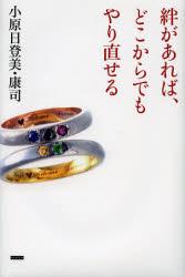 【新品】【本】絆があれば、どこからでもやり直せる 小原日登美/著 小原康司/著