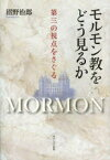 【新品】【本】モルモン教をどう見るか 第三の視点をさぐる 沼野治郎/著