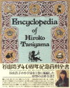 【新品】【本】谷山浩子40周年記念百科全書 岩本 晃市郎 監修