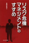 【新品】【本】リスク危機マネジメントのすすめ 宮林正恭/著